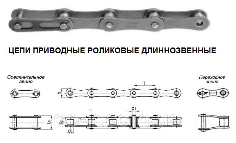 Цепи приводные ПРД 31,75 - 2300 (ISO 210В )ГОСТ 13568-97