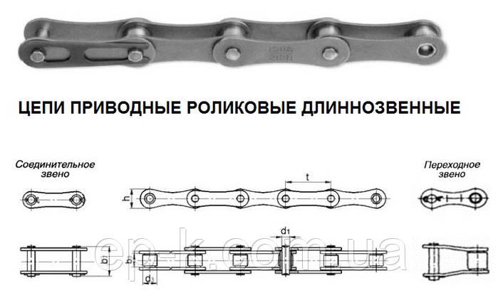 Цепи приводные ПРД 31,75 - 2300 (ISO 210В )ГОСТ 13568-97, фото 2