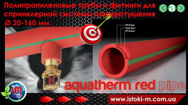 пластиковые трубы для пожаротушения