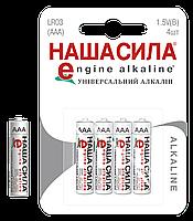 Батарейка Наша сила LR 03 4шт/бл