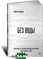 Павел Безручко Без воды. Как писать предложения и отчеты для первых лиц