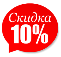 Скидка  10% при покупки от 1500 грн