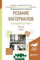Чемборисов Н.А. Резание материалов. Режущий инструмент в 2-х частях. Часть 2. Учебник для академического бакалавриата
