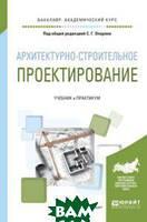 С. Г. Опарин, А. А. Леонтьев Архитектурно-строительное проектирование. Учебник и практикум для академического бакалавриата
