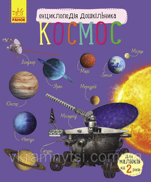 Космос. Енциклопедія дошкільника
