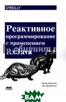 Нуркевич Томаш, Кристенсен Бен Реактивное программирование с использованием RxJava