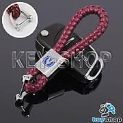 Кожаный плетеный (бордовый) брелок для авто ключей Changan (Чанган)