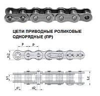 Цепи приводные роликовые однорядные ПР ГОСТ 13568-97