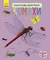 Комахи. Енциклопедія дошкільника, фото 1