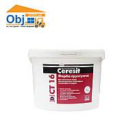 Ceresit CT 16 краска грунтующая Церезит (10л/15кг)