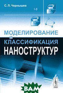 Чернышев С.Л. Моделирование и классификация наноструктур