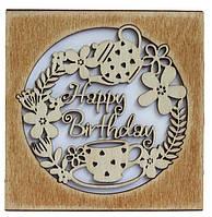 """Открытка деревянная """"Happy Birthday"""""""