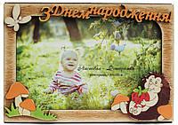 """Открытка-фоторамка деревянная """"Ежик, С Днем Рождения"""""""