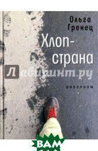 Гренец Ольга Леонидовна Хлоп-страна. Рассказы
