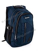 Рюкзак школьный для мальчика 50*30 синий, оптом в Украине 2223 blue