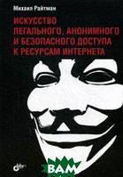 Райтман Михаил Анатольевич Искусство легального, анонимного и безопасного доступа к ресурсам Интернета