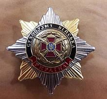 """Нагрудний знак """"Роза вітрів"""" сухопутні війська"""