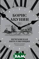 Акунин Борис Нечеховская интеллигенция. Короткие истории о всяком разном