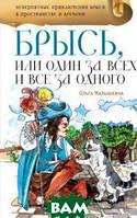 Малышкина Ольга Брысь, или Один за всех, и все за одного