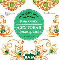Вера Пушина Декоративные изделия в технике  джутовая филигрань