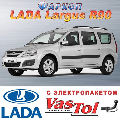 Фаркоп Lada Largus (прицепное Лада Ларгус)
