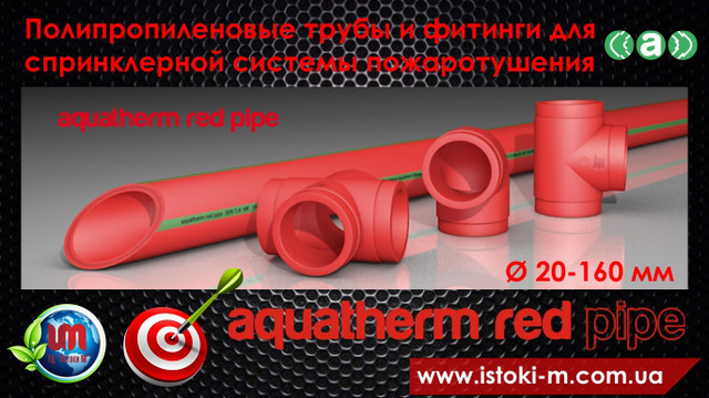 купить aquatherm red pipe