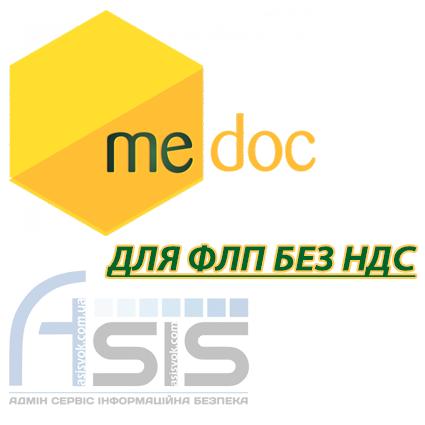 "Программа ""M.E.DOC"" для ФЛП не плательщиков НДС"