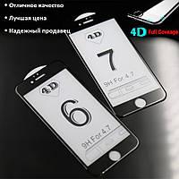 Защитное стекло 3D 4D 5D для iPhone 8 Plus полное покрытие