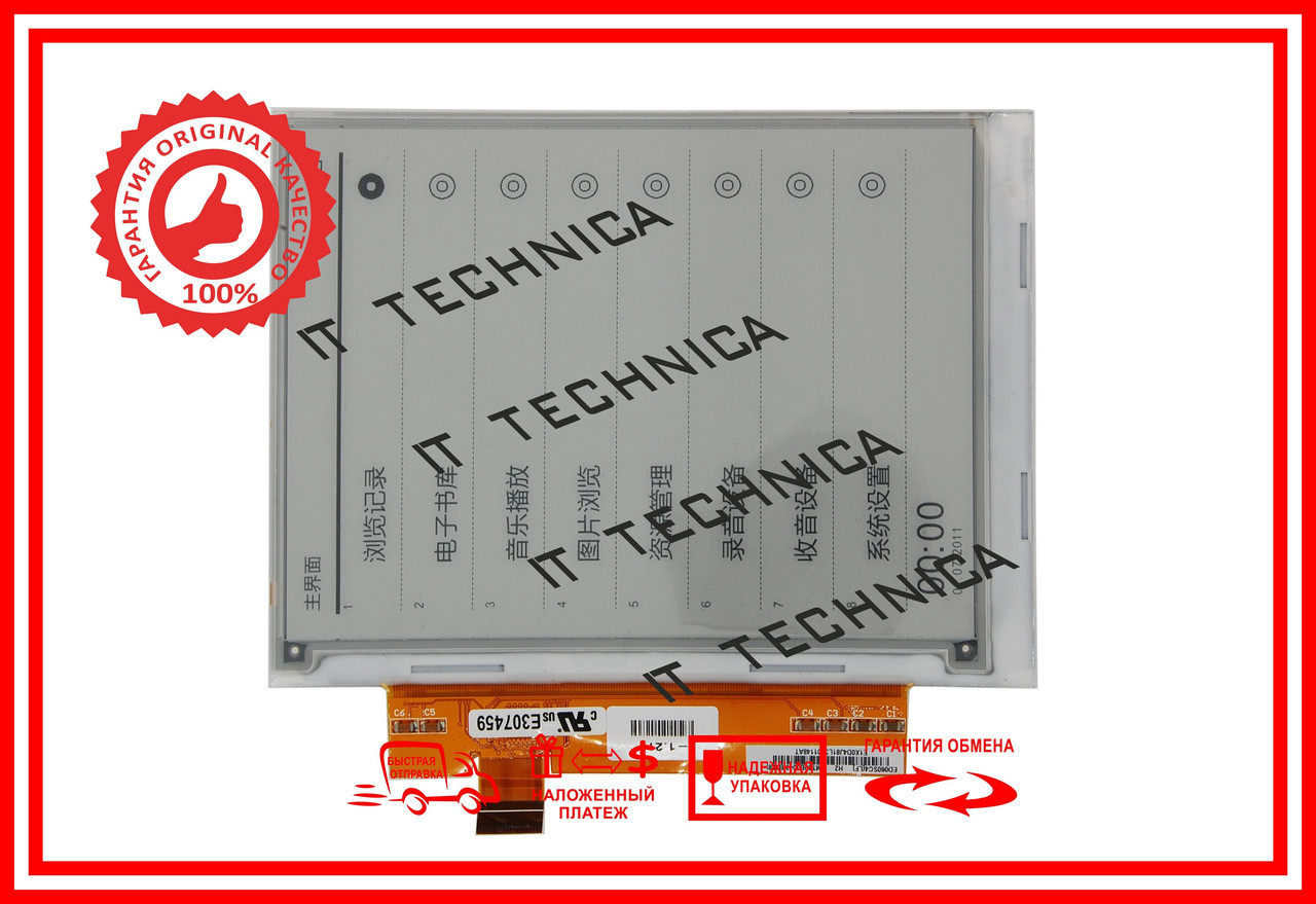 Матриця для електронної книги ED060SC4(LF)