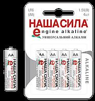 Батарейка Наша сила LR 06 4шт/бл