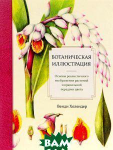 Венди Холендер Ботаническая иллюстрация