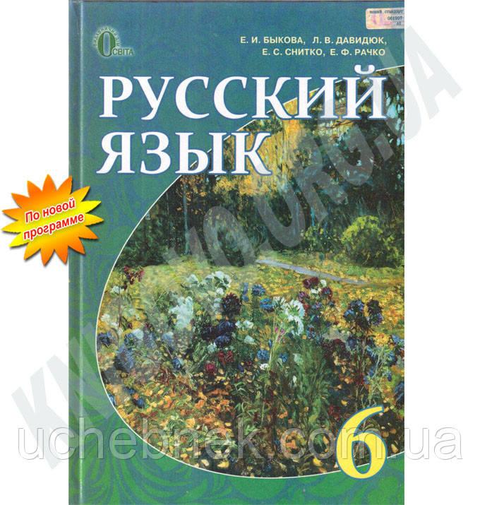 Скачать учебник по русскому языку 6 класс быкова