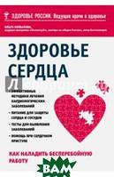 Копылова Ольга Сергеевна Здоровье сердца. Как наладить бесперебойную работу