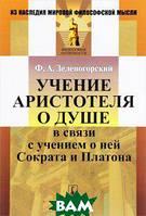 Ф. А. Зеленогорский Учение Аристотеля о душе в связи с учением о ней Сократа и Платона