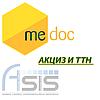 """Программа """"M.E.DOC"""" Акциз и ТТН"""
