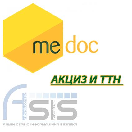 """Программа """"M.E.DOC"""" Акциз и ТТН, фото 2"""