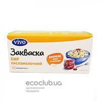 Закваска Сыр кисломолочный Vivo 10*0,5г
