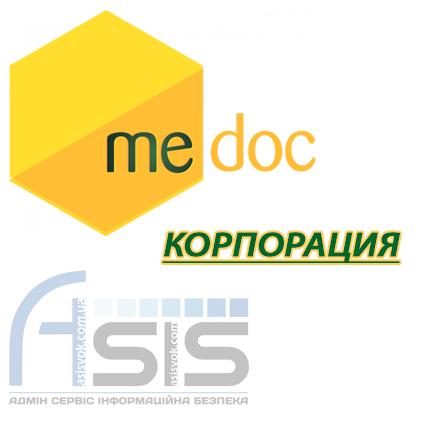 """Программа """"M.E.DOC"""" модуль Корпорация., фото 2"""