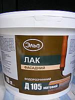 """Лак акриловый фасадный матовый  Д-105 (ТМ """"Эльф"""")"""