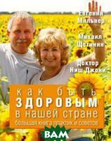 Джоши Н. Как быть здоровым в нашей стране. Большая книга практик и советов