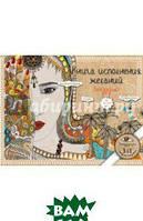 Иолтуховская Екатерина Александровна Книга исполнения желаний. Зендудлы на каждый день