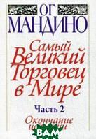 Мандино Ог Самый великий торговец в мире. Часть 2. Окончание истории