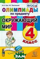 Орг А.О. Олимпиады по предмету Окружающий мир . 4 класс. ФГОС