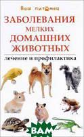 Л. С. Моисеенко Заболевания мелких домашних животных. Лечение и профилактика. Справочное пособие