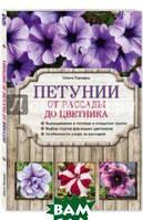 Городец Ольга Владимировна Петунии. От рассады до цветника