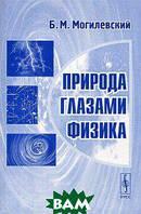 Б. М. Могилевский Природа глазами физика