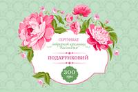 СЕРТИФІКАТ НА 500 ГРН