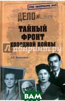 Максимов Анатолий Борисович Тайный фронт холодной войны