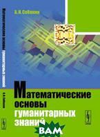 Собакин А.Н. Математические основы гуманитарных знаний