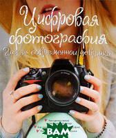 Лорна Ябсли Цифровая фотография. Гид для современной девушки